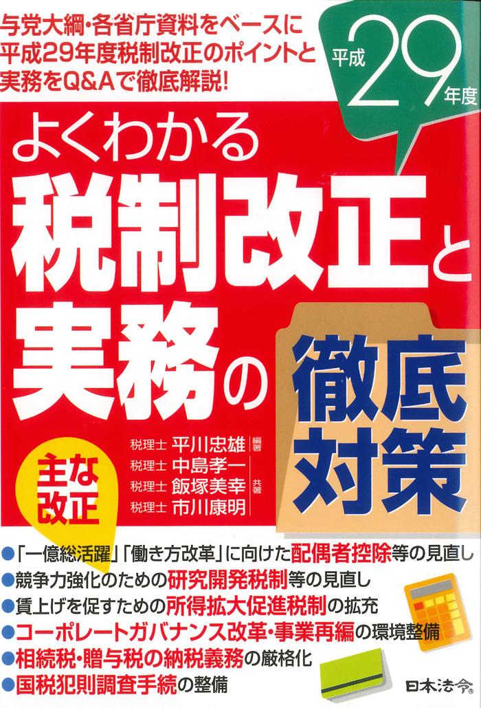 「平成29年度よくわかる税制改正と実務の徹底対策」(平川忠雄編著)